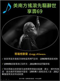 美傳奇創作歌手葛瑞格歐曼辭世 享壽69
