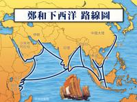 陸一帶一路倡議 鄭和下西洋也這麼走
