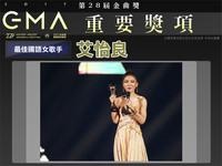 金曲28 最佳國語女歌手艾怡良