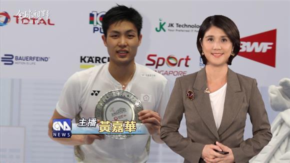 新加坡羽球赛 台湾男单金包银