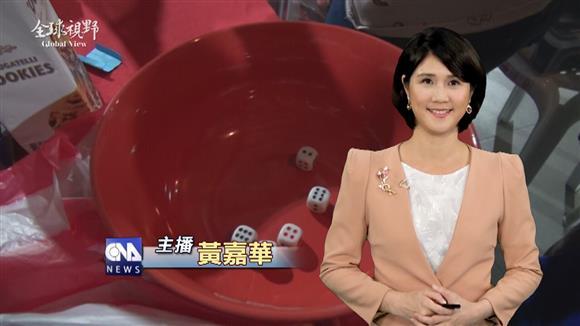 中秋佳節 菲國華人瘋搏狀元