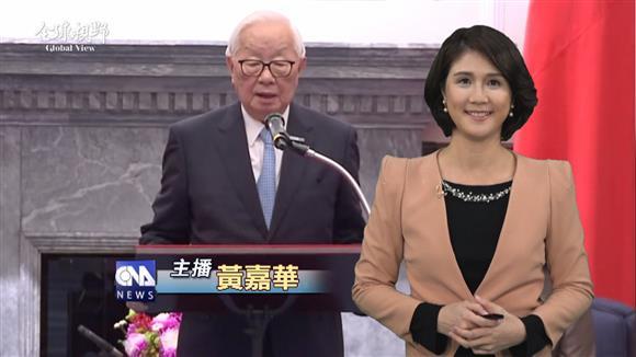 張忠謀談APEC 與領袖自然互動