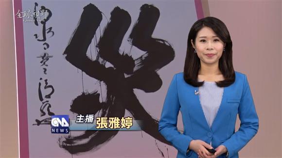2018漢字揭曉 盼「災」害遠離