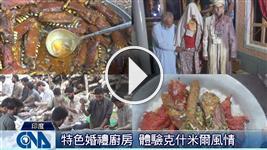 【影片】辦桌如體能訓練!克什米爾婚宴從早吃到晚
