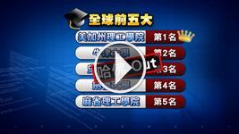 全球最佳大學排名 台大第167創新低