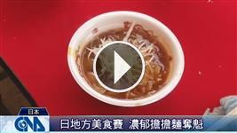 【影片】日本地方美食大PK!濃郁擔擔麵奪冠
