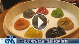 【影片】每顆都有滿滿一匙湯汁!樂天皇朝8色小籠包登台