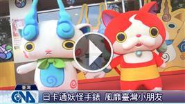 【影片】麥當勞邀妖怪手錶來台 喚好運過新年