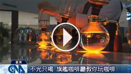 【影片】咖啡迷的遊樂園!UCC全球首間旗艦店台北亮相