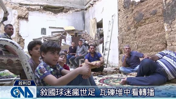 敘利亞人瘋世足 生活苦更要看