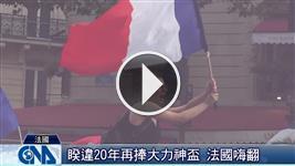 贏球提振法國人士氣  再面對經濟社會壓力