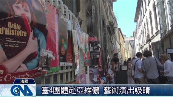 外亞維儂藝術節  臺灣秀創新