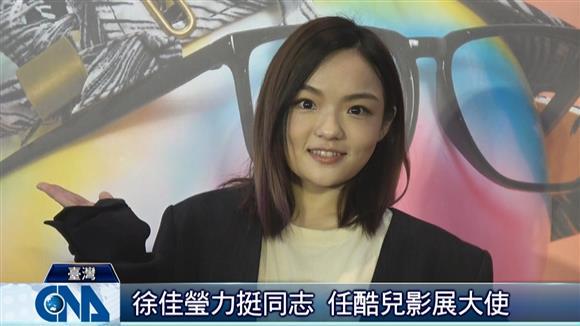 徐佳瑩任影展大使 力挺同志