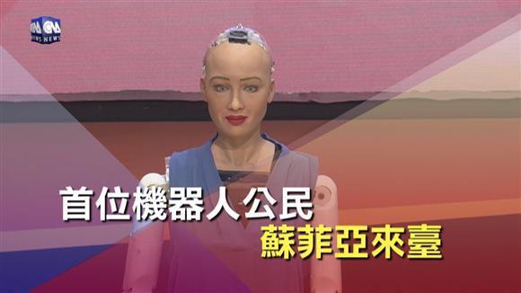 首位機器公民來臺 蘇菲亞吸睛