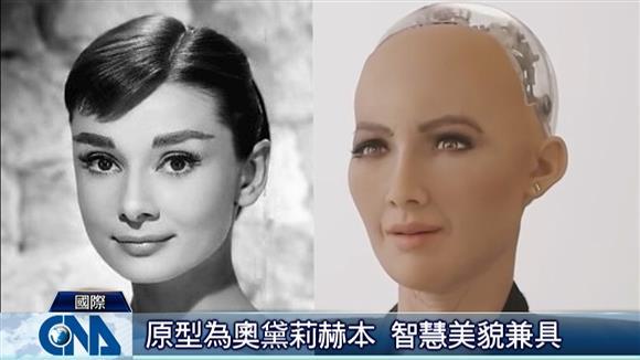 蘇菲亞訪臺 再掀AI話題