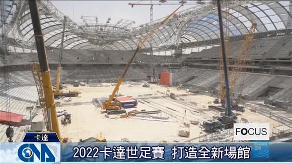 2022卡達世足賽 打造全新場館