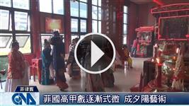 菲島傳統高甲戲式微  為神佛演出