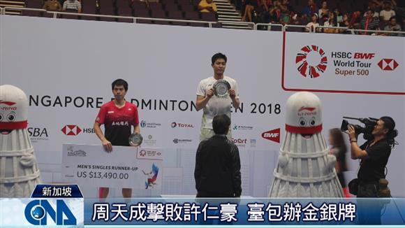 新加坡羽球賽 臺灣男單金包銀
