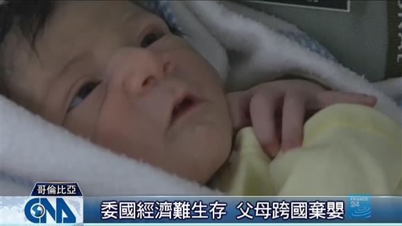 委國通膨惡化 父母跨國棄嬰