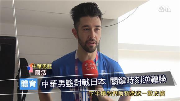 中華男籃對戰日本 關鍵時刻逆轉勝