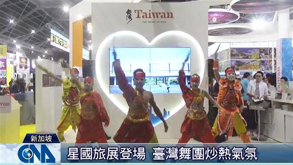 星國旅展 臺灣館魅力超吸睛