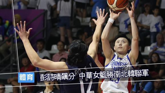 亞運女籃 中華隊勝南北韓聯軍