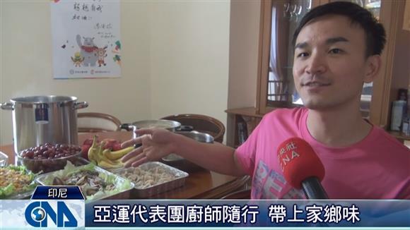 亞運代表團 廚師隨行照料選手