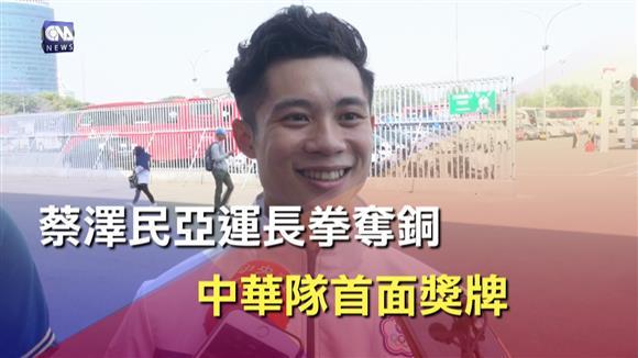 蔡澤民亞運長拳奪銅 中華獎牌開張