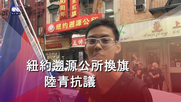 紐約遡源公所換旗  中國大陸青年抗議