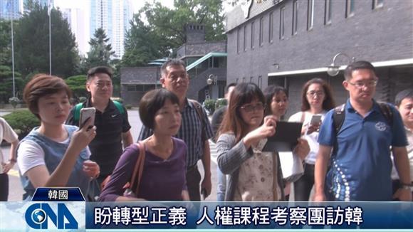臺教師訪韓 研擬人權教育課綱