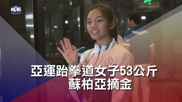亞運跆拳道女子53公斤 蘇柏亞摘金