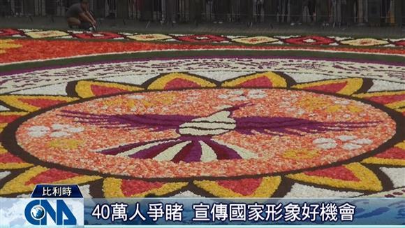 花毯節登場 展現墨國自然之美