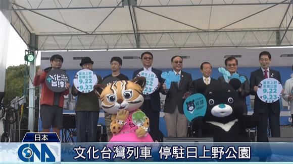 文化臺灣列車 停駐上野公園