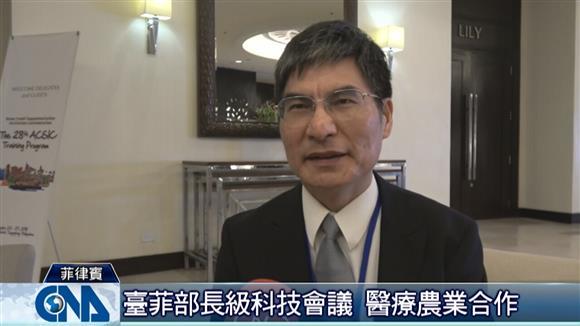 臺菲部長級科技會議 規劃醫療農業合作