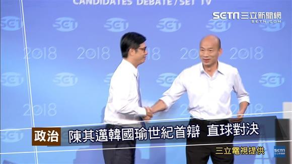 陳其邁韓國瑜 辯論殊死戰