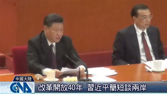 中共改革開放40年 習重申一中