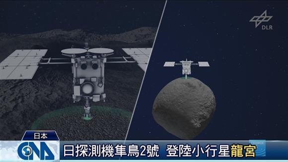 日本太空探測機 探索生命起源