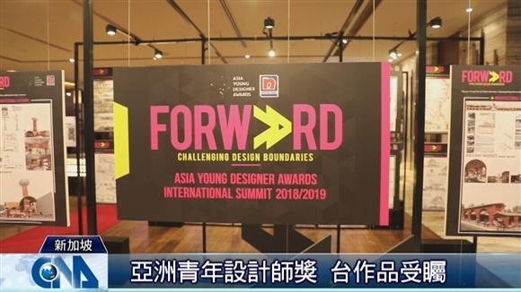 亞洲青年設計師獎 台作品受矚