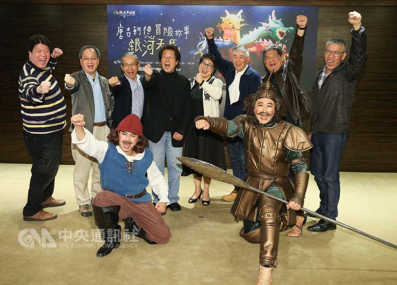 紙風車劇團12日在台北舉行「唐吉軻德冒險故事–銀河天馬」演出記者會,宣告4月將重返國家戲劇院,邀請大家一起重溫這個有趣又好玩的冒險故事。中央社記者謝佳璋攝 107年3月12日