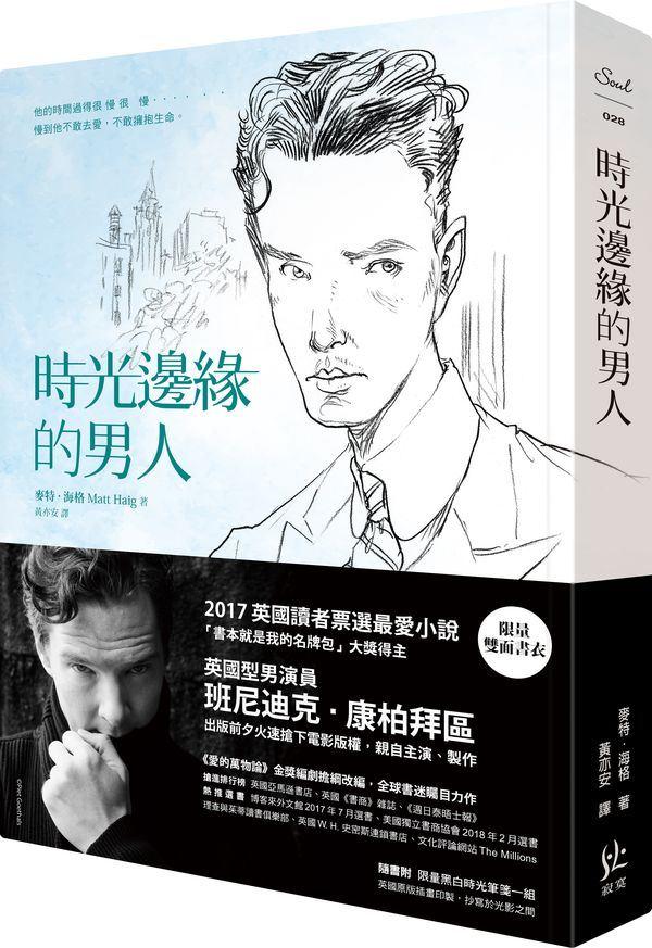 「時光邊緣的男人」繁體中文版將BC神韻插畫特製為限量書衣,加上印有BC照片的書腰。訊息一出,召喚出許多BC鐵粉熱烈回應。(寂寞出版提供)