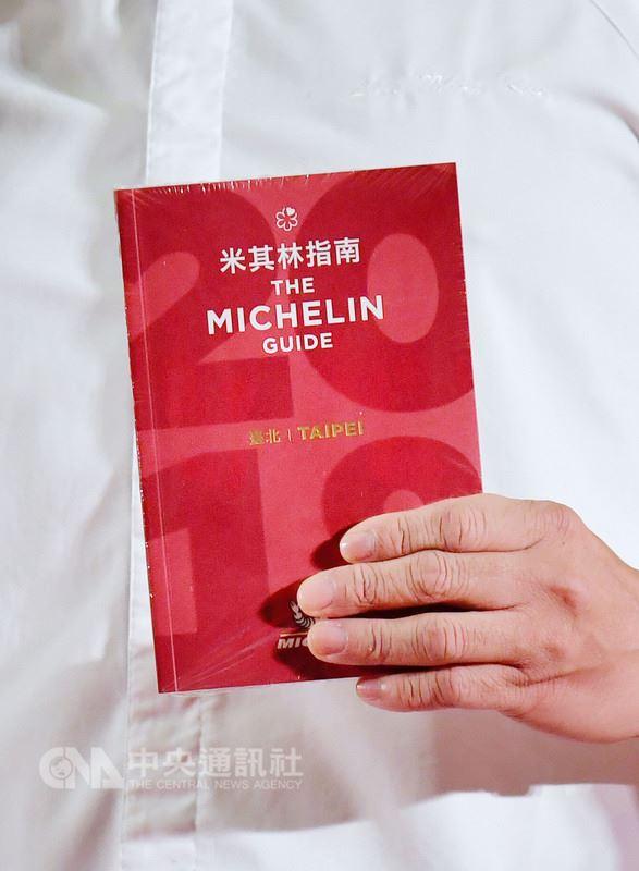 首屆台北米其林指南14日正式公布,台北也成為全球第31個有米其林指南的城市,全台北共20間餐廳獲得星級評鑑。中央社記者王飛華攝 107年3月14日