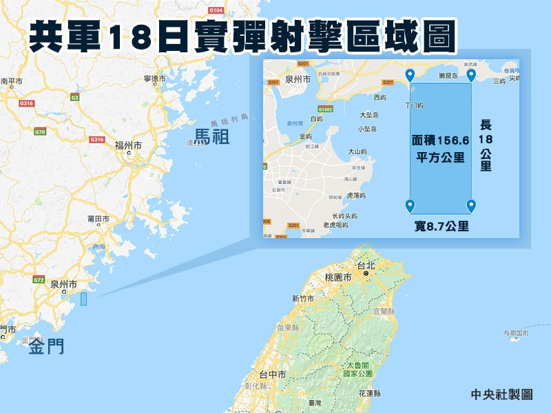 中共解放軍18日將在台灣海峽水域進行實彈射擊軍演。(中央社製圖)