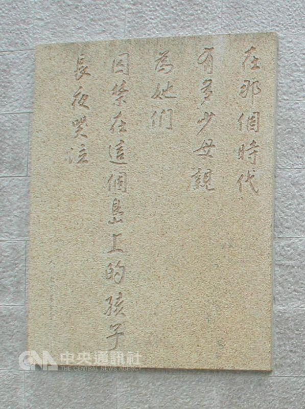 綠島垂淚碑上面寫著,「在那個時代有多少母親,為他們囚禁在這個島上的孩子,長夜哭泣」。(中央社檔案照片)