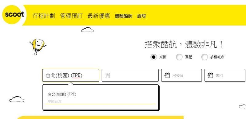 在酷航(Scoot)網站上,選擇出發地與目的地的選項中,台灣也被稱為「中國台灣」。(圖取自酷航網頁www.flyscoot.com)