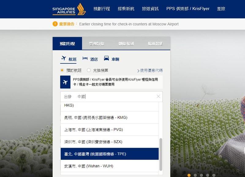 外交部12日表示,新加坡航空與酷航遭中國施壓,在官網上將台灣稱為「中國台灣」,外交部已於第一時間責成駐新加坡代表處向新航、酷航表達嚴正抗議,要求儘速更正。(圖取自新加坡航空網頁www.singaporeair.com)