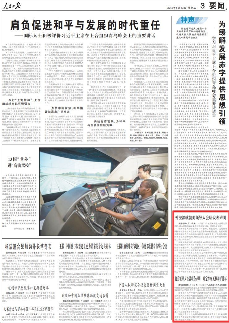 「川金會」12日成為世界各國媒體的頭條新聞,但中共黨媒人民日報13日明顯淡化處理相關新聞,不但在頭版隻字未見,而且連一張照片都看不到。圖為人民日報3版。(圖取自人民日報網頁paper.people.com.cn)
