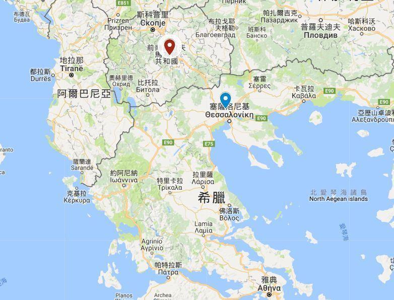 馬其頓(紅點處)將改名為北馬其頓共和國,希臘有個北部省分也叫馬其頓(藍點處)。(圖取自Google地圖www.google.com.tw/maps)