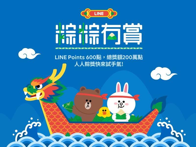 通訊軟體LINE推出「粽粽有賞」活動。(圖取自Line台灣官方部落格official-blog.line.me/tw)
