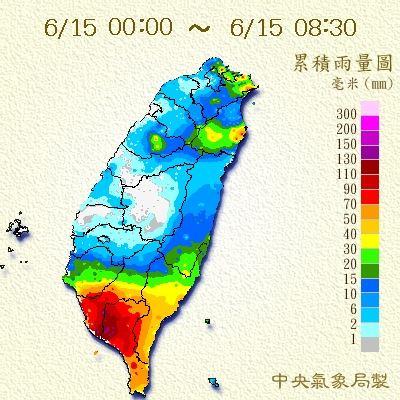 圖為中央氣象局觀測15日0時至上午8時30分全台累積雨量。(圖取自中央氣象局網頁cwb.gov.tw)