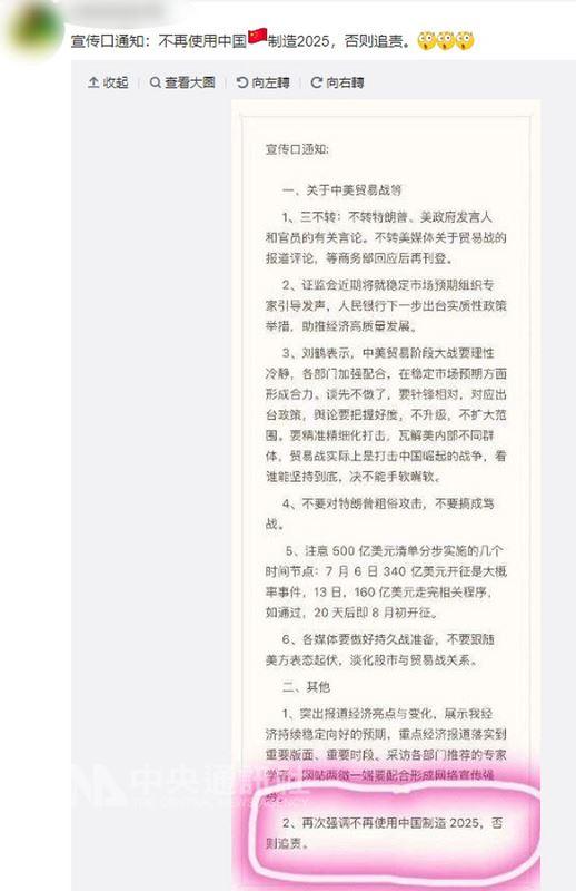 「中國製造2025」計劃引起西方側目,被認為是美中貿易戰導火線之一,中國官方為此將淡化對「中國製造2025」的宣傳,短期內更不再提及。中國網路25日更流傳官方指示文件,明文提到「再次強調不再使用中國製造2025,否則究責」。(取自新浪微博)中央社 107年6月25日